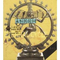 【二手书8成新】永恒的轮回 印度神话 时代生活图书公司,刘晓晖,杨燕 中国青年出版社