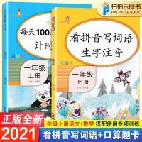 看拼音写词语一年级上册口算题卡每天100道 人教版部编版