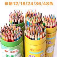 小鱼儿48色彩色铅笔水溶性可擦款彩铅笔12/24/36色洞洞彩铅儿童初学者用绘画画笔套装美术文具用品小学生批发