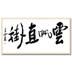 西安美术家协会主席 王西京《云帆直挂》DW136
