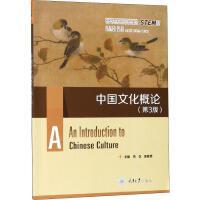 中国文化概论(第3版) 重庆大学出版社