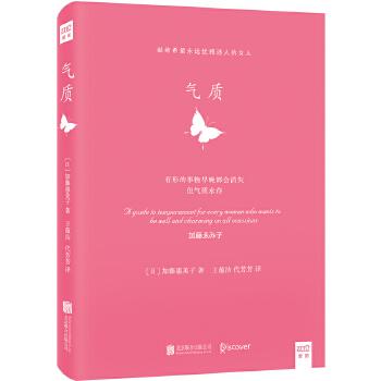 气质 《解忧杂货店》的中文译者王蕴洁首本译著。《优雅》姊妹篇!美好高贵的气质是一个人灵魂散发的香气,你若盛开,蝴蝶自来!