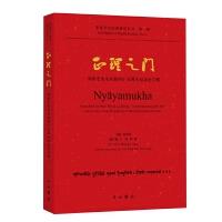 正理之门:郑伟宏先生从教四十五周年纪念论文集