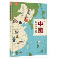 手绘地理地图――中国
