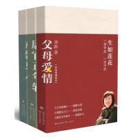 致敬刘静(经典典藏独本・套装全三册)