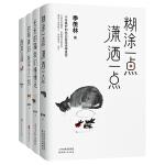 名家经典散文集:余光中、贾平凹、季羡林的欢喜世界(套装,共4册)
