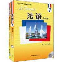 法语1修订本套装(2017版)(学生用书1、教学辅导用书1)(2册) 辽宁少年儿童出版社