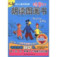 瑞士�和�文�W名著 格�比朗�x�D����:孩子��的好朋友,[瑞士] A・布�格曼,[瑞士] �_伯特・利普斯 �L,李欣,北京科