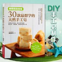 娜娜妈教你做30款想学的天然手工皂 手工皂制作方法 diy肥皂制作书 手工皂配方制作方法详细步骤图解 手工皂制作教程