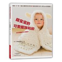 萌宝宝的可爱服饰钩织(50~80cm) (日) 川路由美子著 河南科学技术出版社 9787534973277