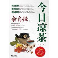 佘自强《今日凉茶》 佘自强 著 广东南方日报出版社 9787806529102