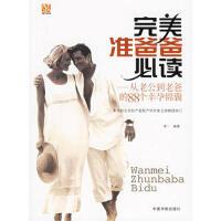 【二手书8成新】准爸爸必读从老公到老爸的88个幸孕锦囊 凌一 中国宇航出版社