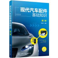 现代汽车配件基础知识(第二版)