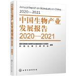 中国生物产业发展报告2020―2021