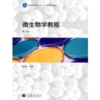 【二手书8成新】微生物学教程(第3版 周德庆著 高等教育出版社