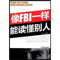 【正版二手书9成新左右】像FBI一样能读懂别人 张宏大 中国商业出版社