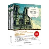 巴黎圣母院 雨果 名家名译全译本 初中学生新课标书 世界经典文学名著 外国原著长篇小说书籍