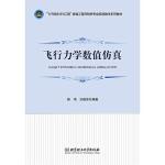 飞行力学数值仿真,林海,王晓芳,北京理工大学出版社,9787568264327【正版书 放心购】
