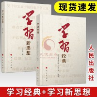 学习经典+学习新思想(2本套)2019新版 党建书籍