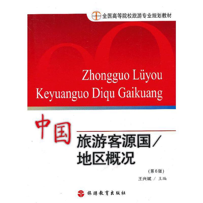中国旅游客源国(地区)概况[专业](第6版)