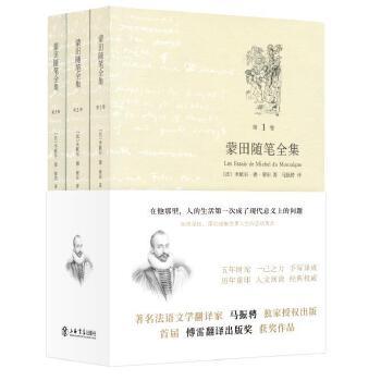 蒙田随笔全集(共3卷)