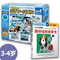 公文式教育:益智拼图step4野生动物+最好玩迷宫书(3-4岁)