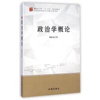 政治学概论(暨南大学十二五规划教材)