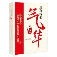 【正版二手书9成新左右】腹有诗书气自华 刘晓玲 国家行政学院出版社