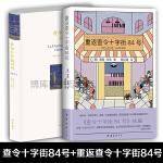 正版 查令十字街84号+重返查令十字街84号 共2册 电影北京遇上西雅图之不二情书书店 海莲汉芙作品 现当代文学散文随