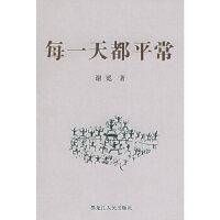 每一天都平常――北大著名教授学问与人生系列丛书,谢冕,黑龙江人民出版社,9787207061645