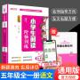 新概念小学生阅读阶梯训练五年级上册下册全国通用版2021新版