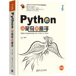 Python从菜鸟到高手
