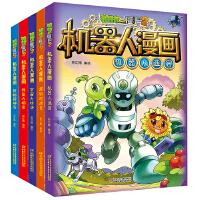 植物大战僵尸2机器人漫画系列 智能时代(全5册)