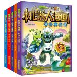 植物大�鸾┦�2�C器人漫��系列 智能�r代(全5�裕�