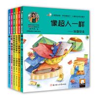 小老鼠波波:学会管自己 儿童安全成长童话(套装全6册)