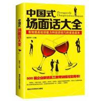 中国式场面话大全―成功跨出谈话的步 9787538874761