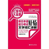 新日本语能力考试N1-N5文字词汇详解(修订版超值白金版)/***大全集
