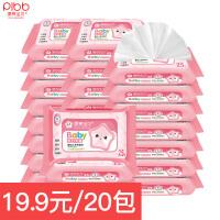 漂亮宝贝婴儿湿巾纸宝宝新生儿童手口专用湿纸巾25抽20包装大特价