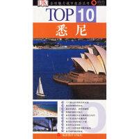 DK经典力作TOP10 悉尼 (澳)沃默斯雷 ,(澳)内乌斯坦 ,熊贵帆,胡朗 旅游教育出版社 97875637136