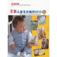 全新儿童毛衣编织2013(2)