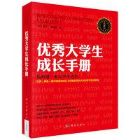 【按需印刷】-优秀大学生成长手册(第15版)