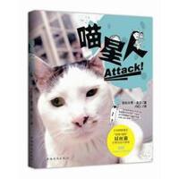 【正版二手书9成新左右】喵星人,Attack! (日)吉松文男.(日)直子 中国华侨出版社