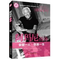 【包邮】阿玛尼传奇 【意】莫尔霍 , 李海鹏 中国经济出版社 9787501795604