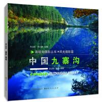 中国九寨沟