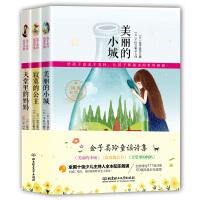 金子美玲童谣诗集(全三册)