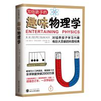 写给孩子的趣味物理学:告诉你如何帮助孩子爱上物理学