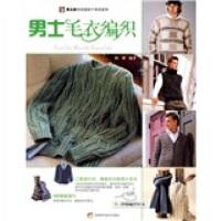手工坊时尚装扮个性风系列:男士毛衣编织
