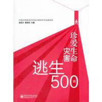 【正版二手书9成新左右】珍爱生命:灾害逃生500问 岳茂兴, 夏锡仪 电子工业出版社