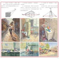 尚读出版2017联考教案1.0色彩场景水粉场景步骤解析室内外场景水彩静物书美术书籍