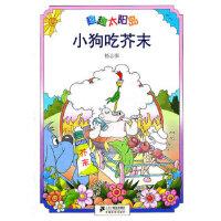 5 小狗吃芥末 趣趣太阳岛,杨志强,21世纪出版社,9787539153957